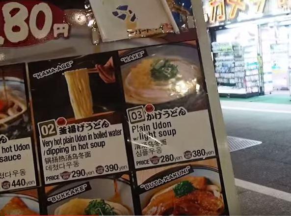 Udon in Shinjuku