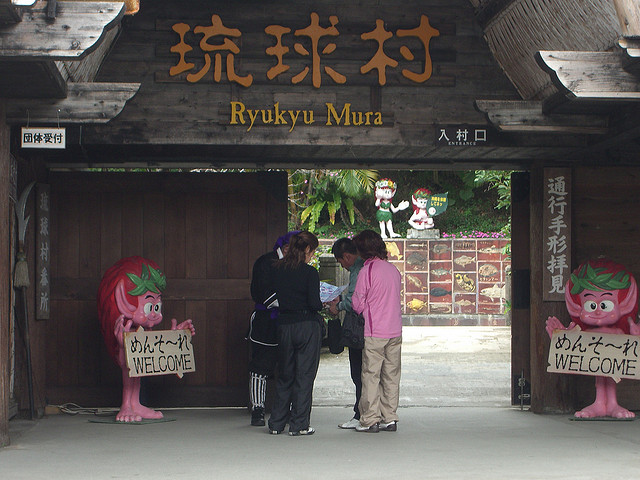 Ryukyu Mura Entrance (photo:  navisan/flickr)